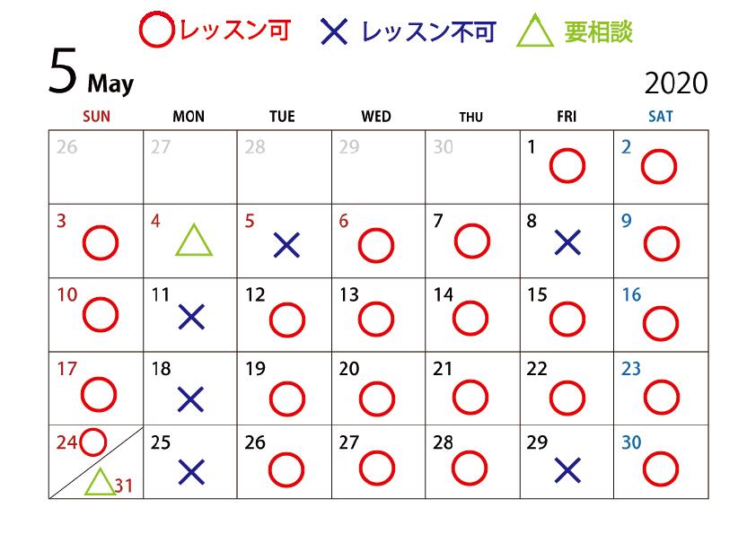 2020年5月 レッスンカレンダー