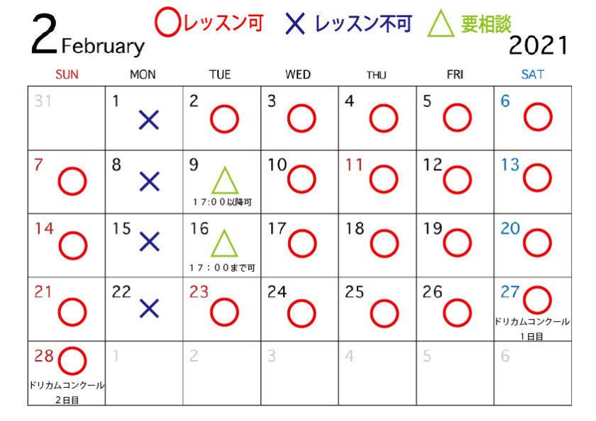 2021年02月レッスンカレンダー